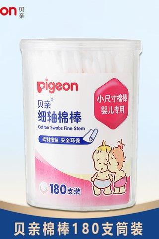 PIGEON COTTON SWABS FINE STEM BABY USE 180PCS