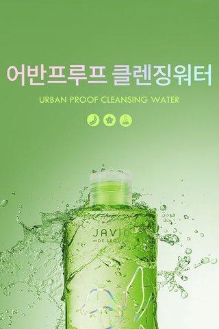 JAVIN DE SEOUL URBAN PROOF CLEANSING WATER 300ML